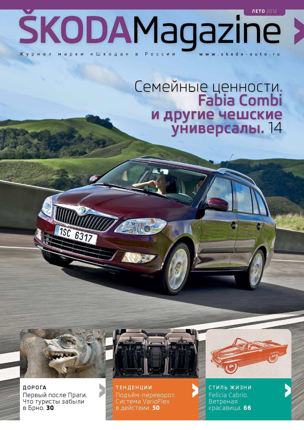 skoda, ул.красноармейская, д.198 а, концепт кар тагил ооо