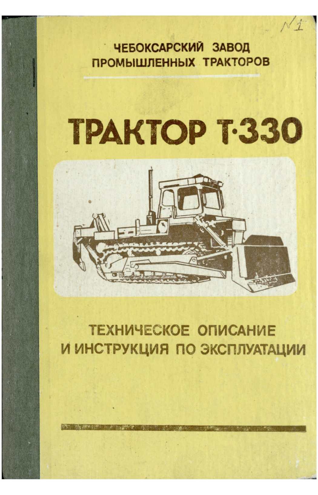 Трактор Т-330 Техническое описание и инструкция по эксплуатации