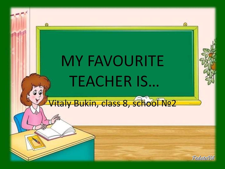Учитель дерет ученицу 3 фотография