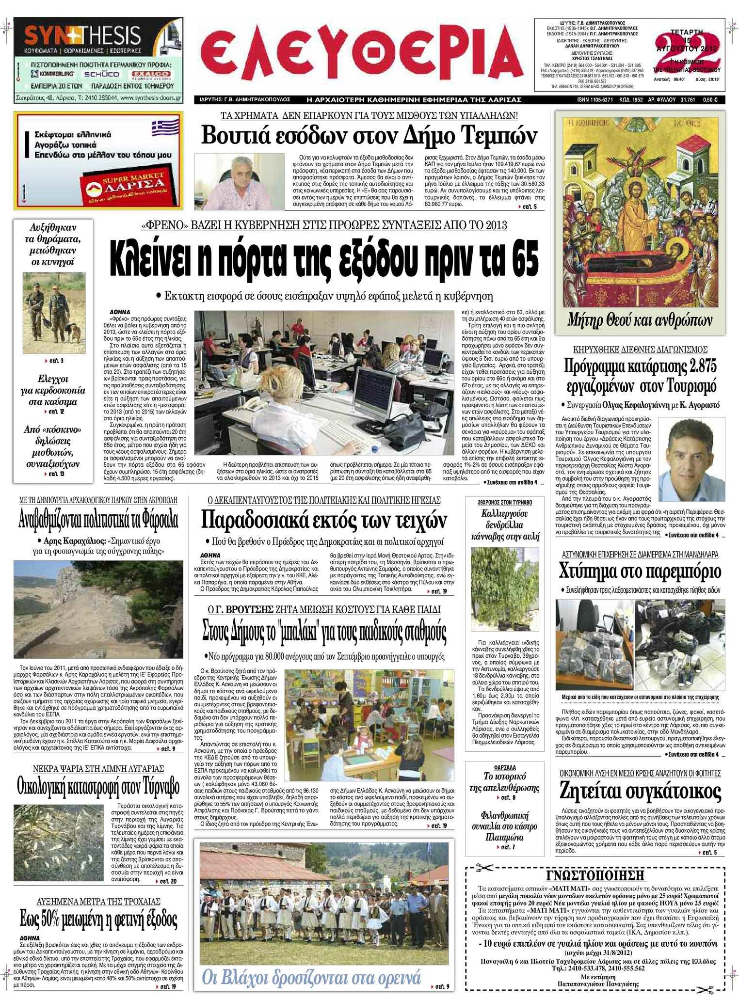 Calaméo - Eleftheria.gr 15 08 2012 53ba2bb6ba1