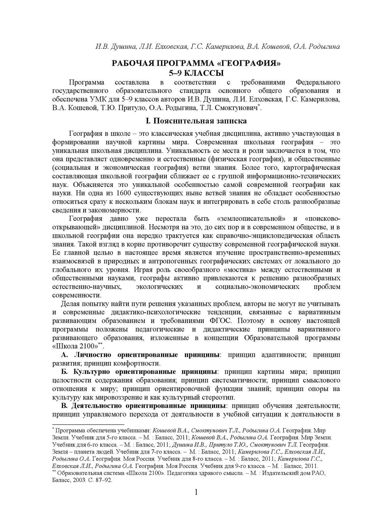 бланк персонофикации 2011 единый налог