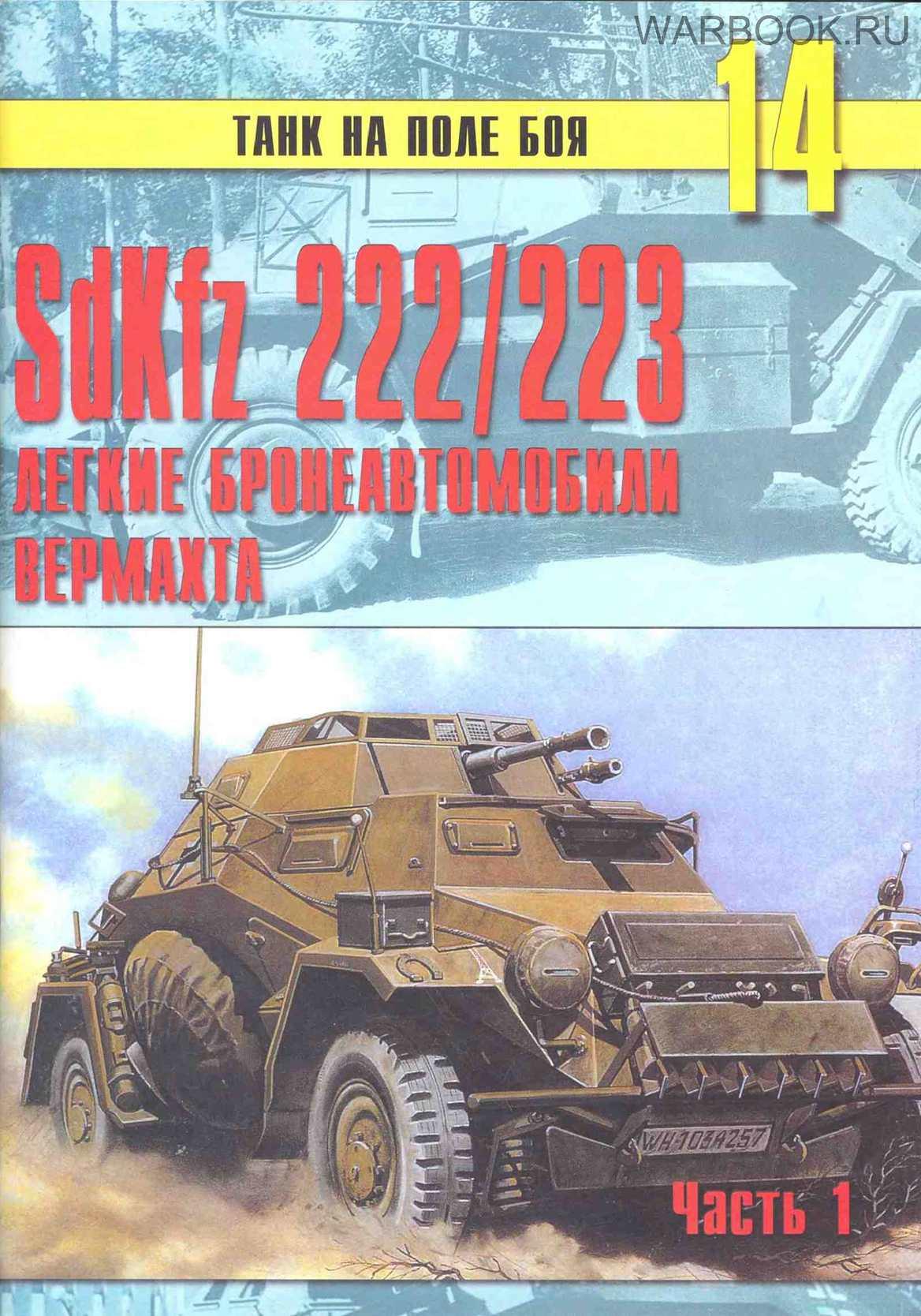 Танк на поле боя 14-15 - Sdkfz 222-223 легкие бронеавтомобили Вермахта