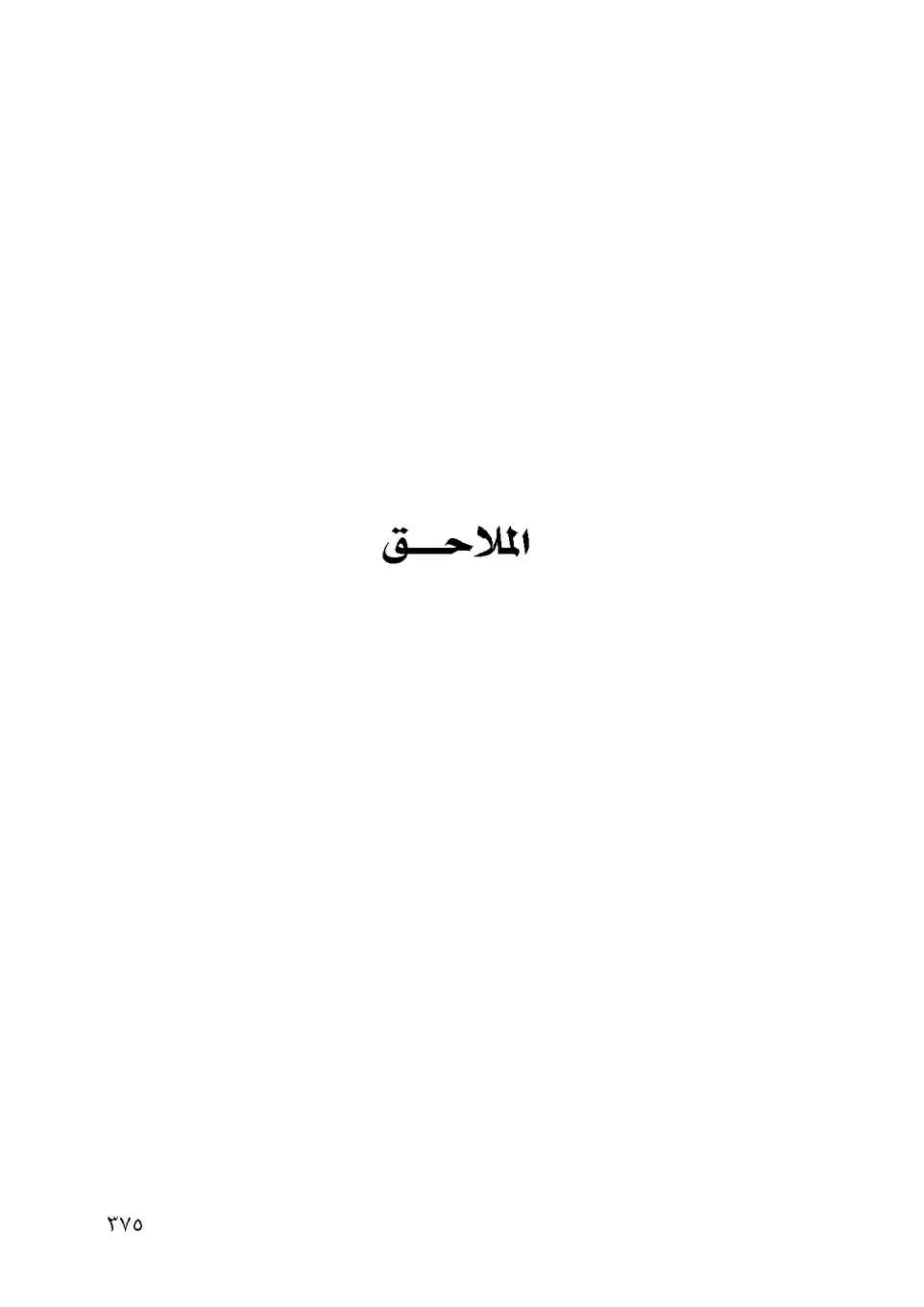 Page 383