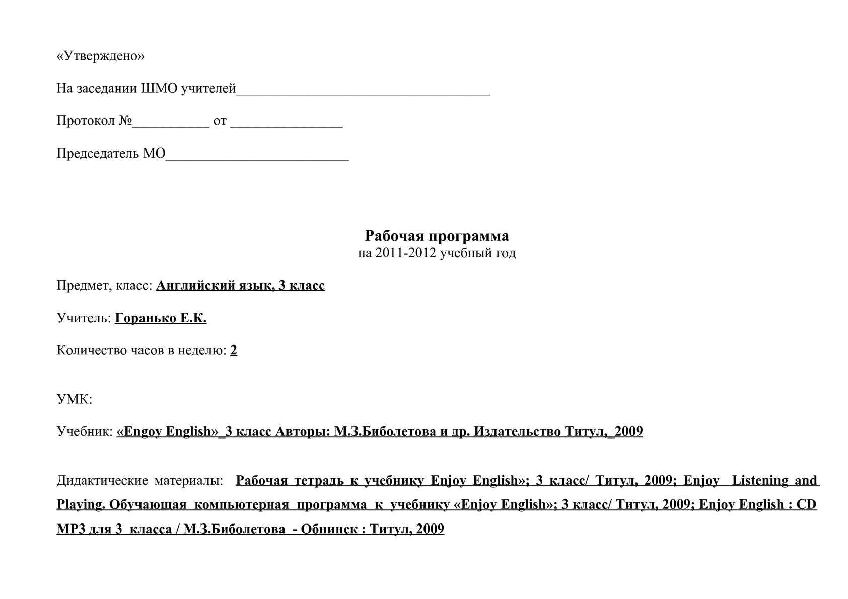 Рабочая программа по учебнику биболетовой м.з к умк enjoy english 7-8 класс