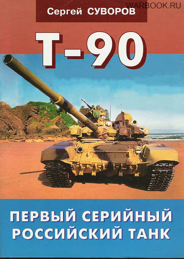 Танкомастер Special - T-90
