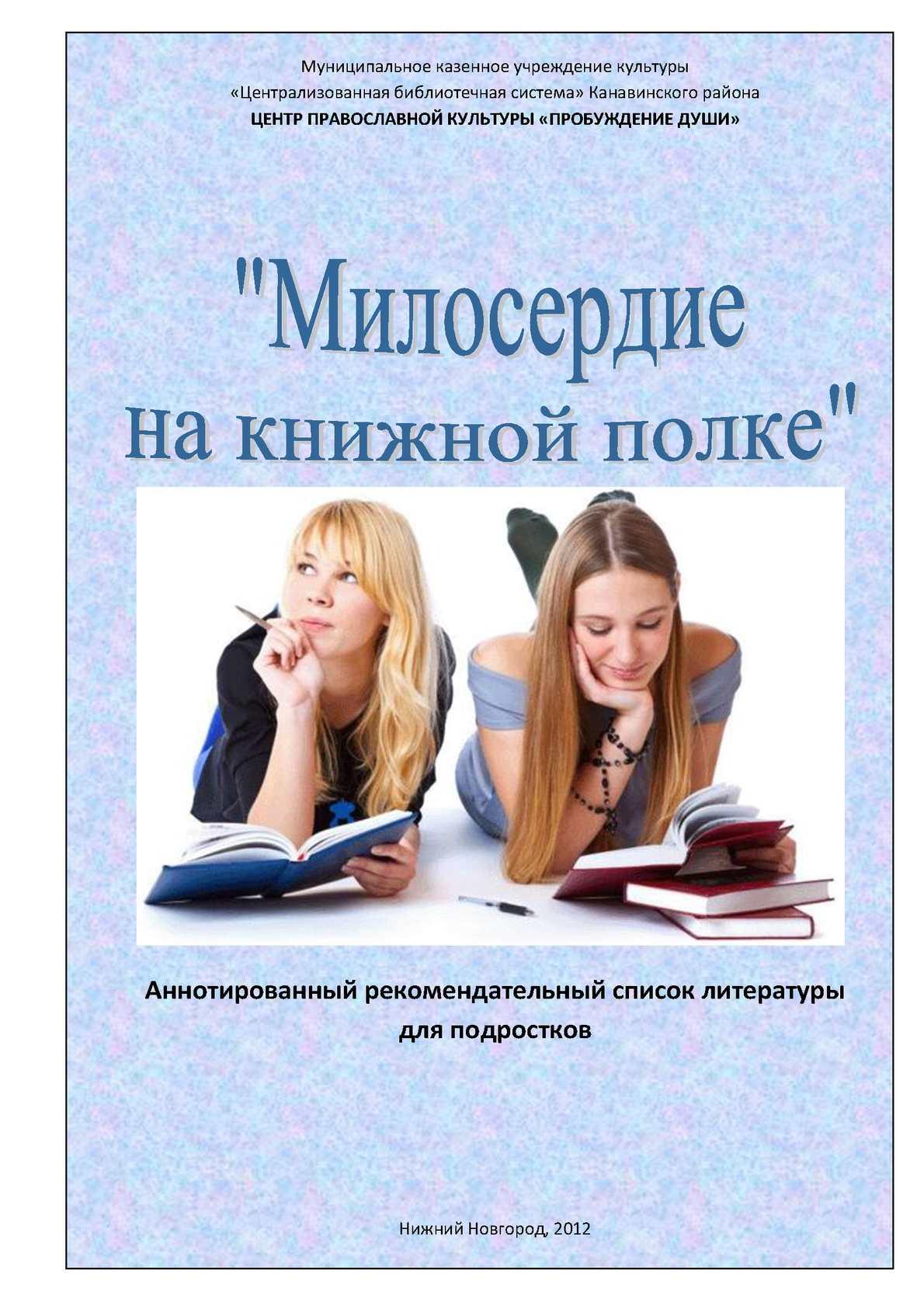 Милосердие на полке. Рекомендательный список литературы