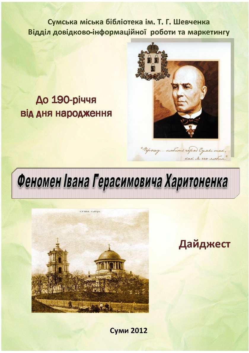 Феномен Івана Герасимовича Харитоненка