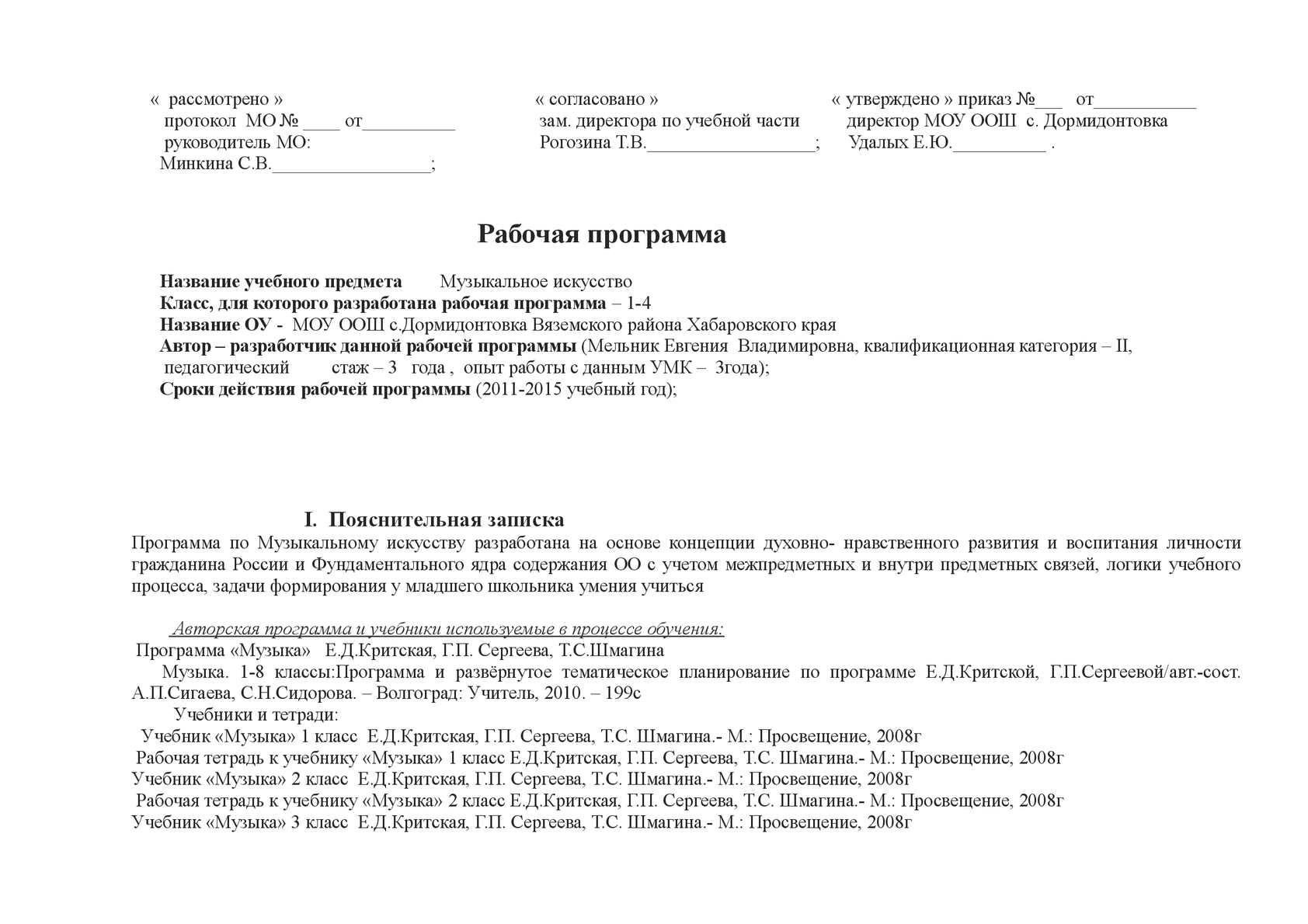 Пояснительная записка по музыке 8 класс критская