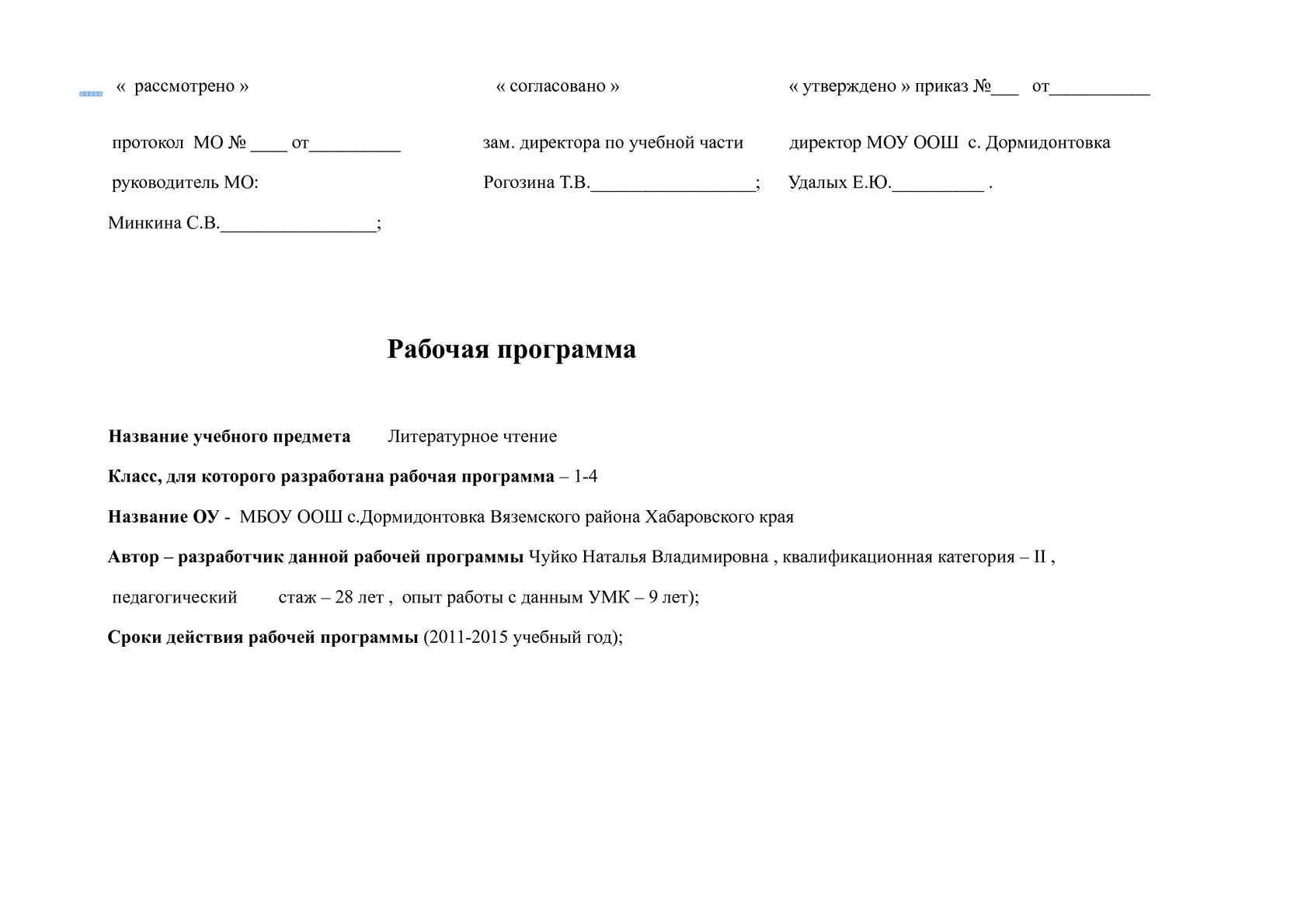 Изложение 8 класс о милосердии бунеев бунеева ро русскому языку