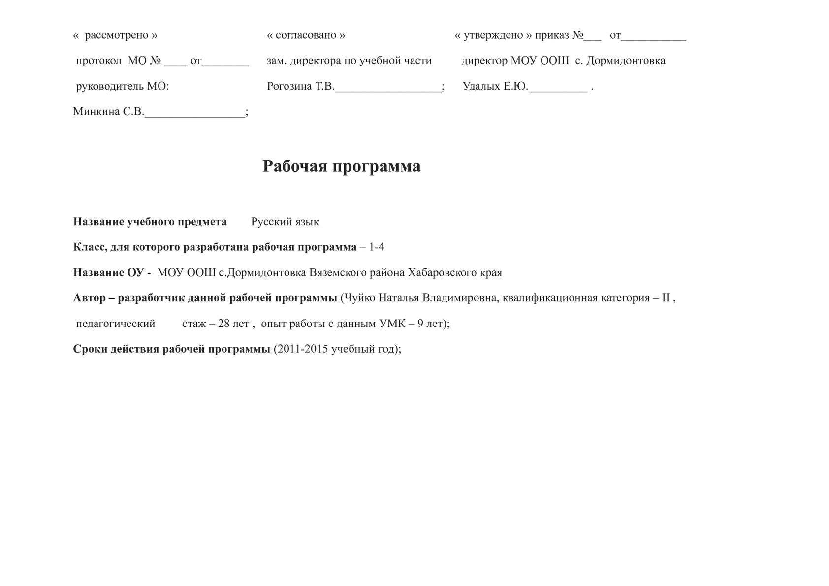 Русский язык а бунеев 4 класс упражнение 111 стр 104 выполнить дать ответ