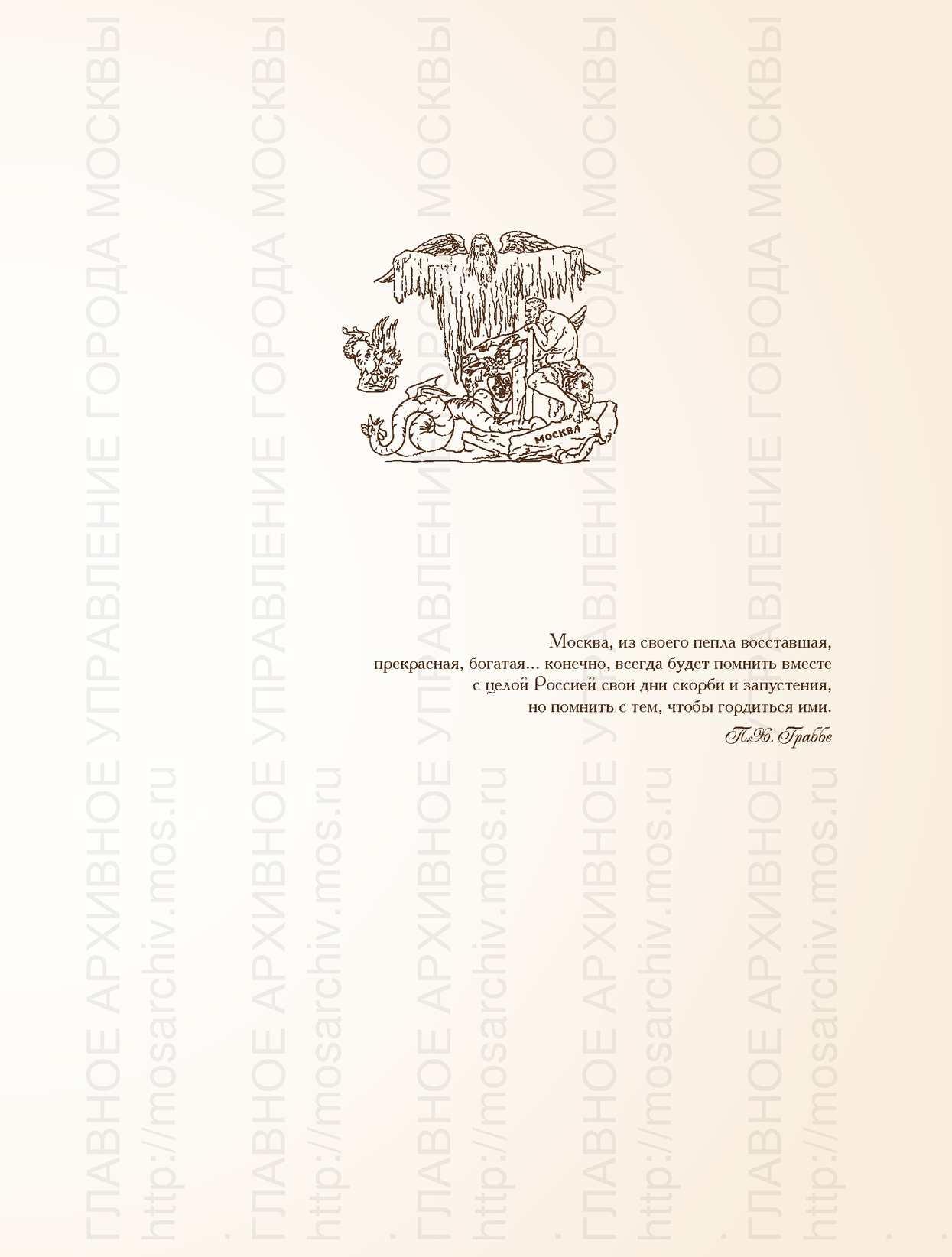 Москва и Отечественная война 1812 г., книга 2 (с. 1-458)