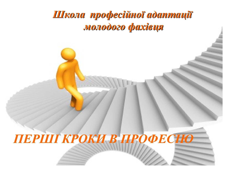 школа молодого психолога