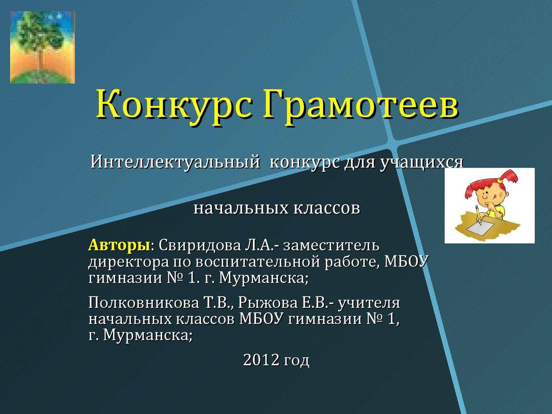 Конкурс грамотеев в начальной школе с презентацией