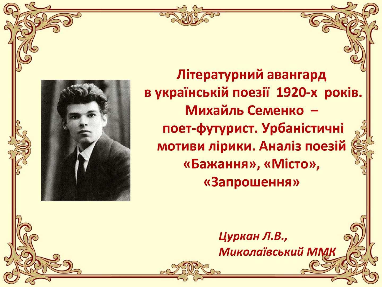 Презентація Михайль Семенко
