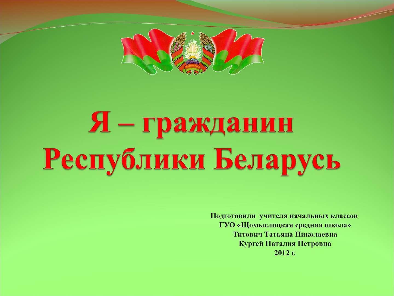 Сценарий мероприятия ко дню конституции республики беларусь