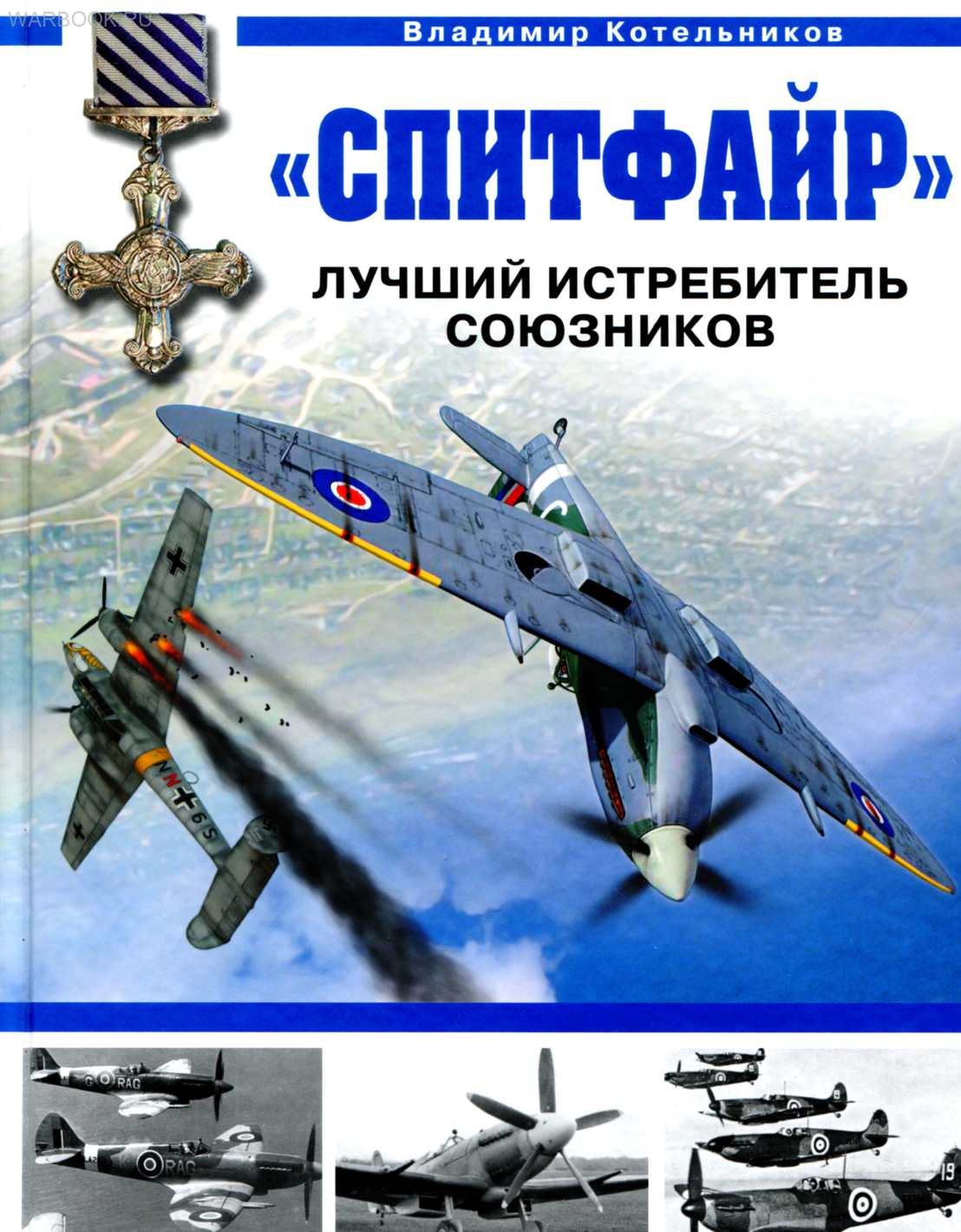 Эксмо - В. Котельников - Спитфайр. Лучший истребитель Союзников