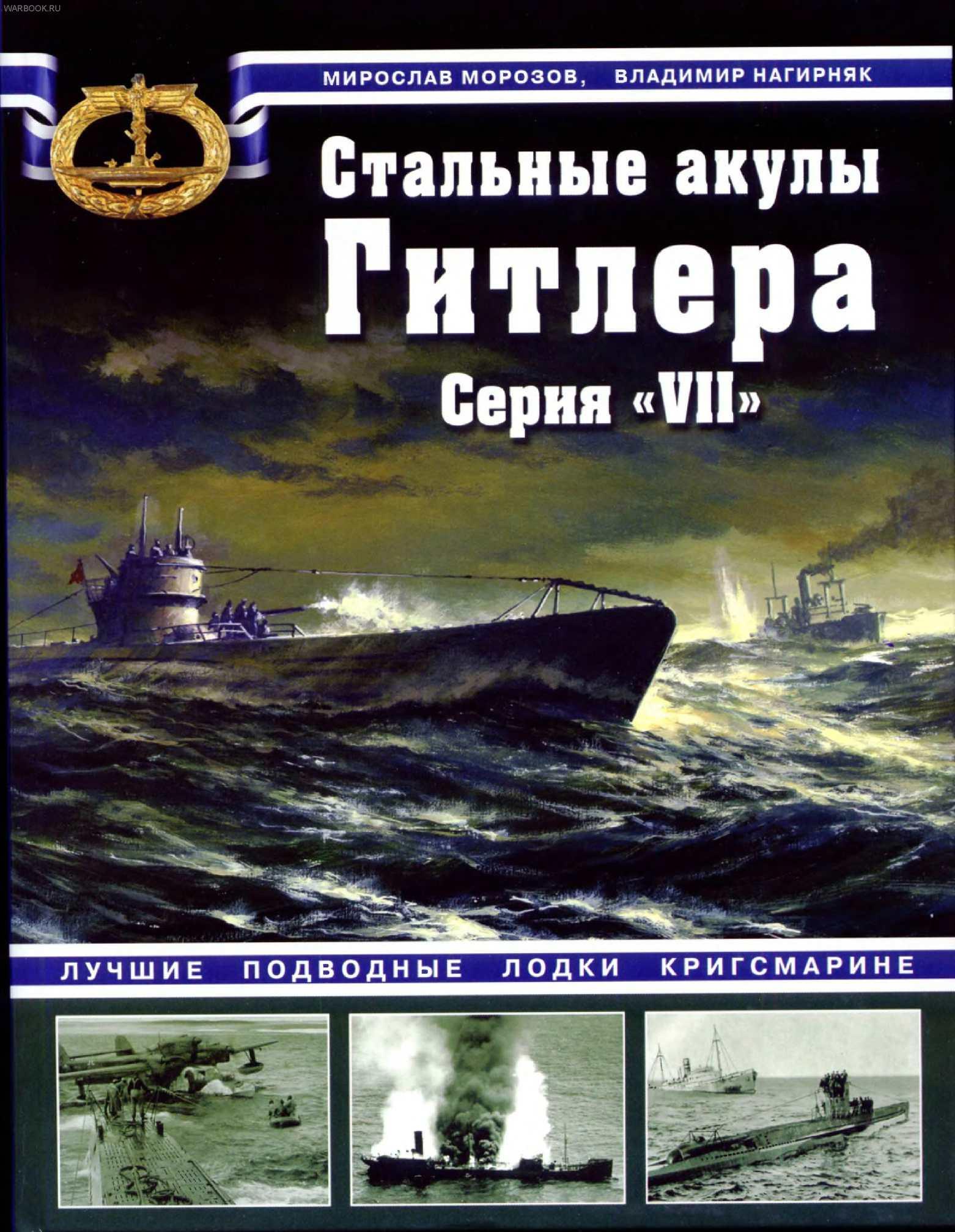 Стальные акулы Гитлера Серия VII