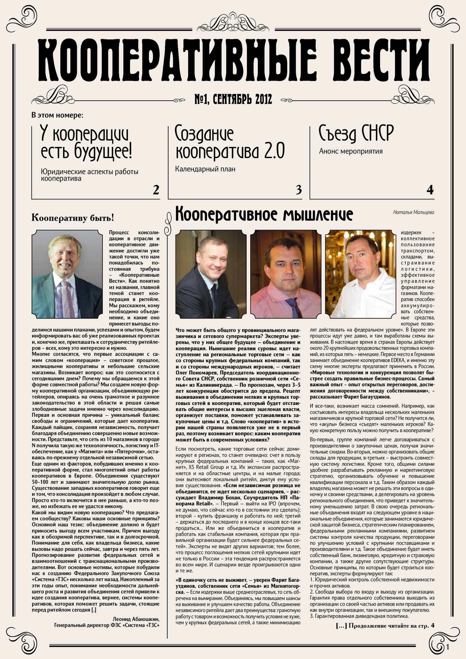 Кооперативные Вести - №1, Сентябрь 2012