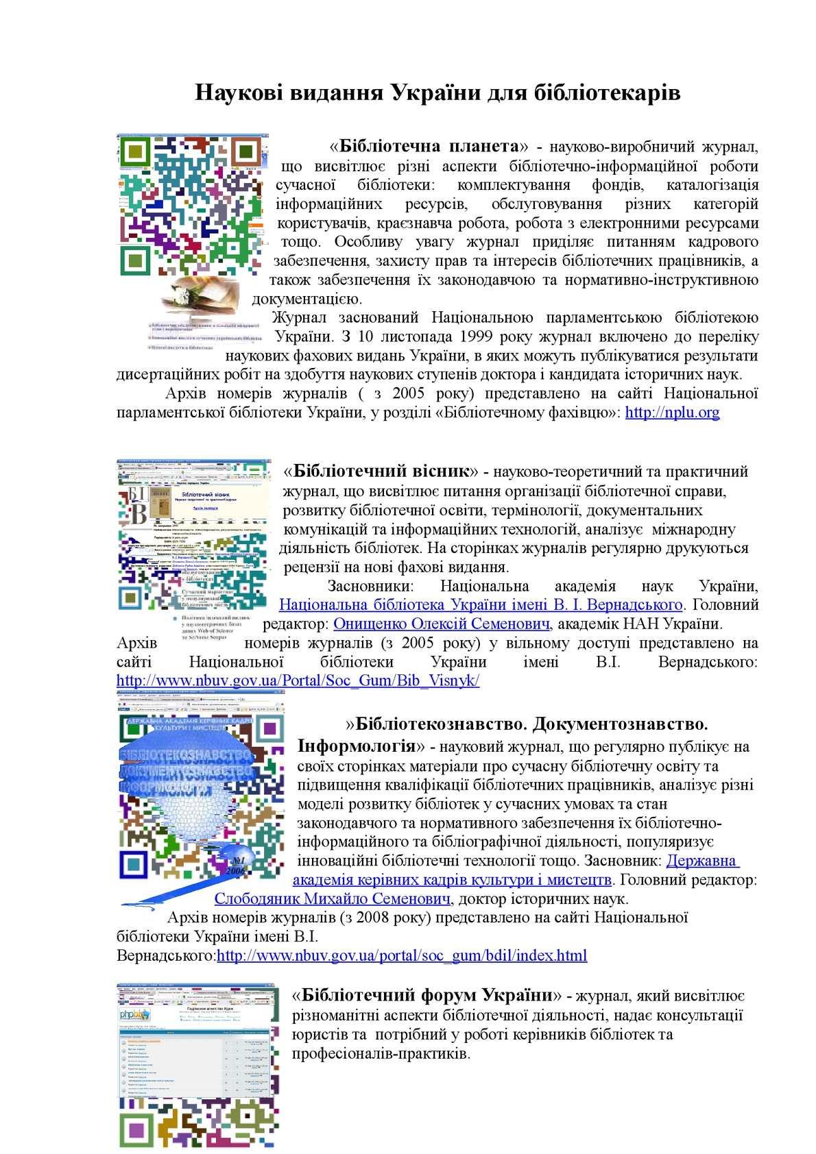 Наукові видання-бібліотекарю