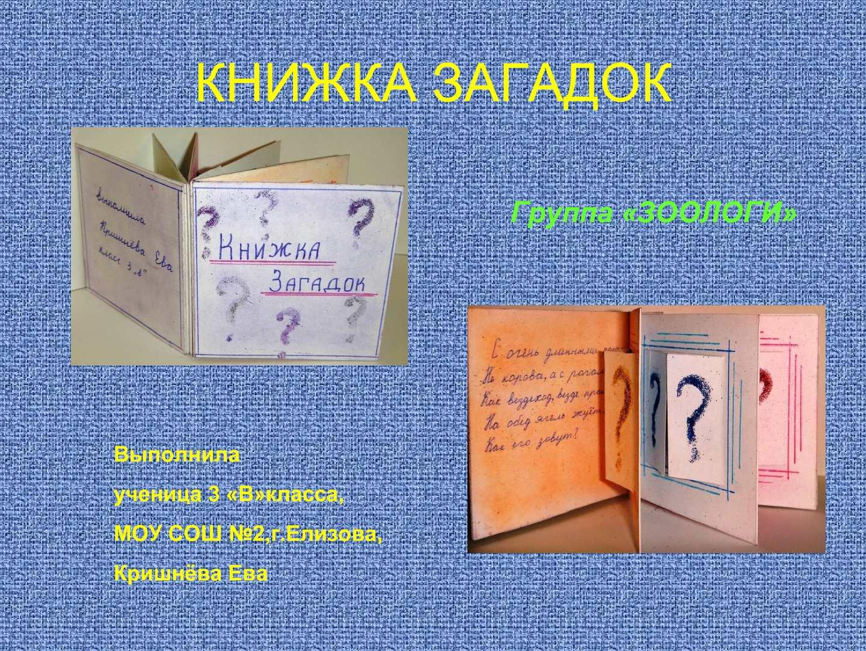 Как сделать книжку-малышку загадку 276