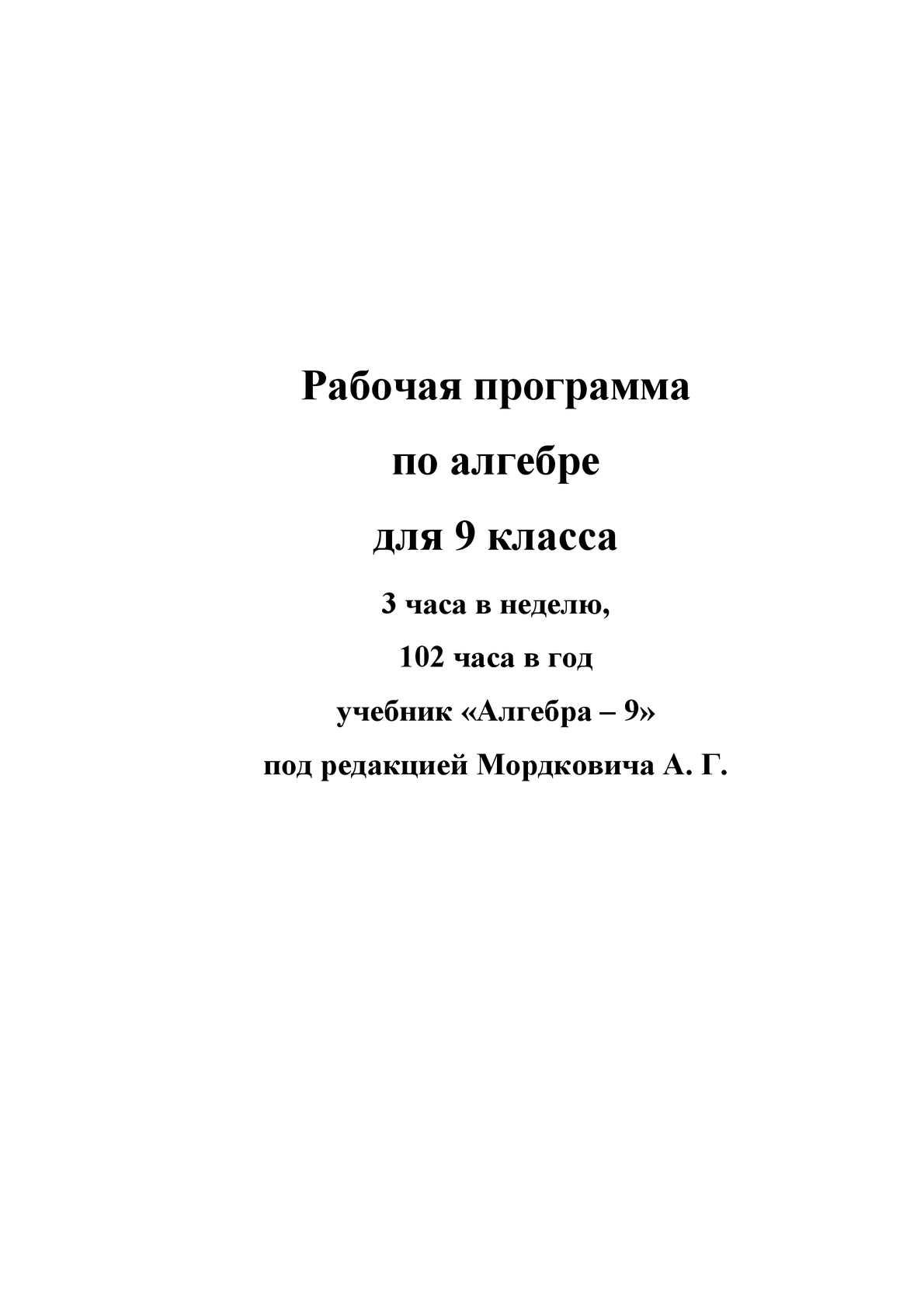 Рабочая программа по алгебре 9 класс автор программы Горбунова И.В.