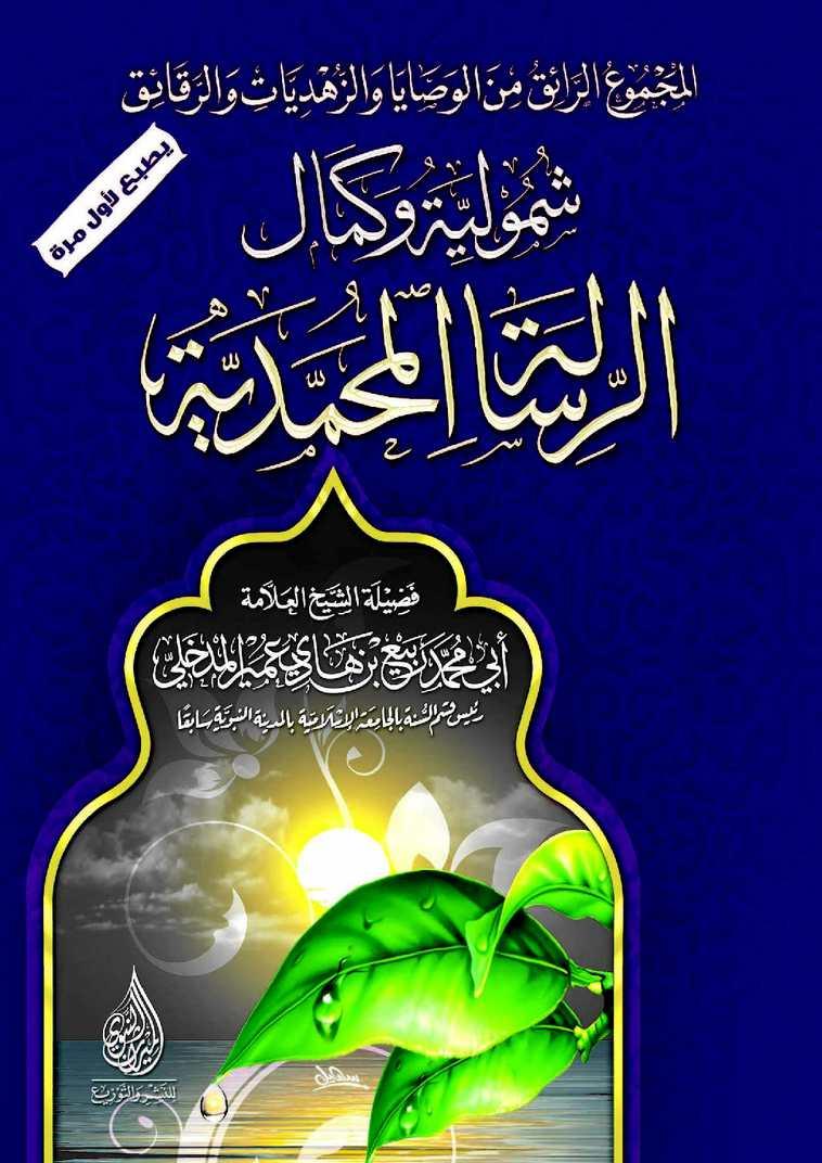 شمولية وكمال الرسالة المحمدية - ربيع المدخلي