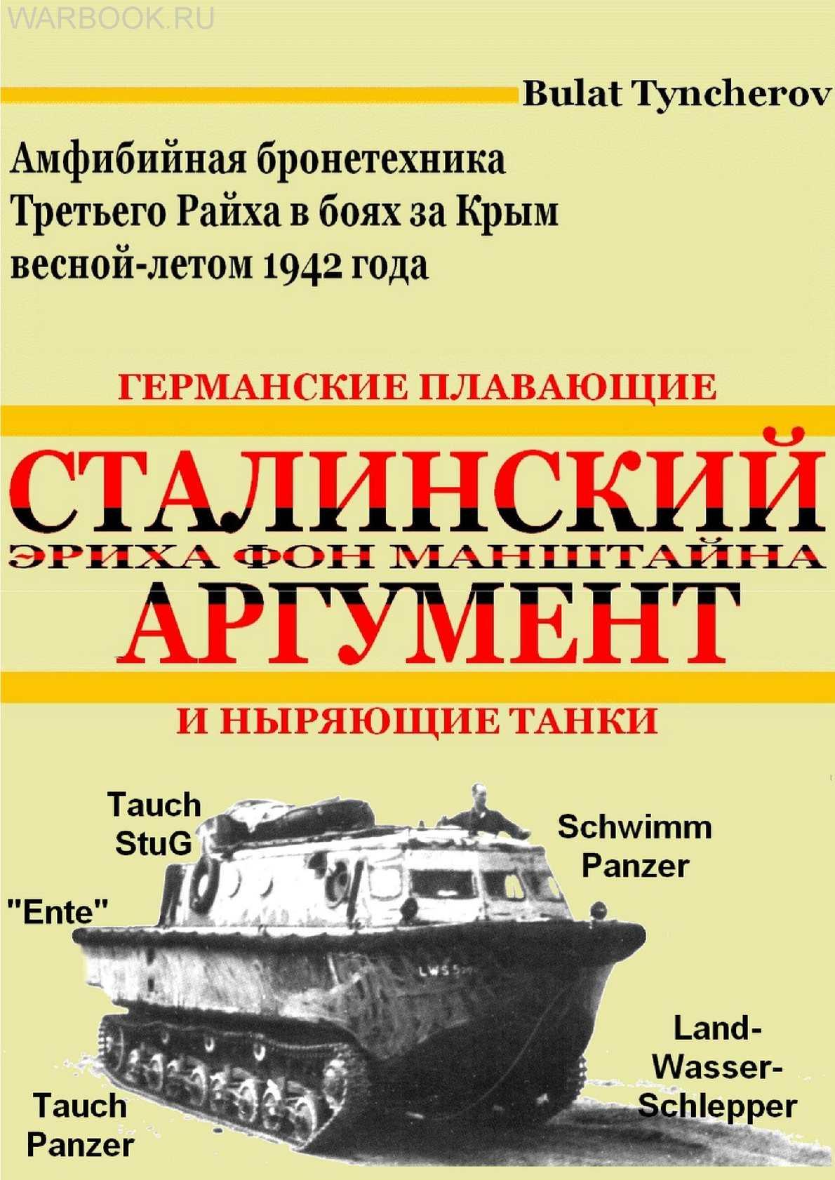 Германские плавающие и ныряющие танки_Амфибийная бронетехника в боях за Крым весной-летом 1942 года