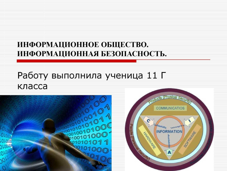 Информационное общество Информационная безопасность  Информационное общество Информационная безопасность презентация
