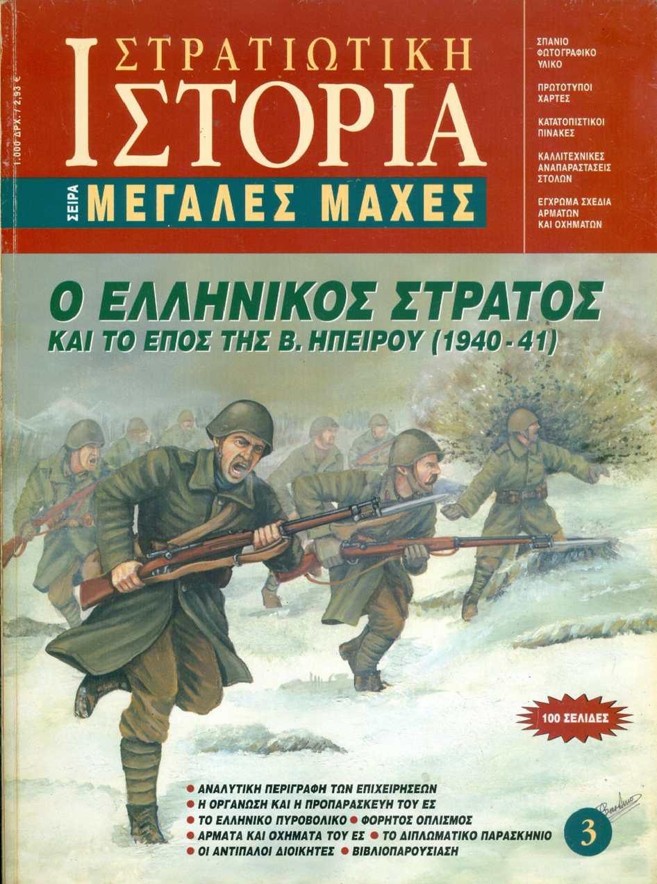 ΕΛΛΗΝΙΚΟΣ ΣΤΡΑΤΟΣ 1940