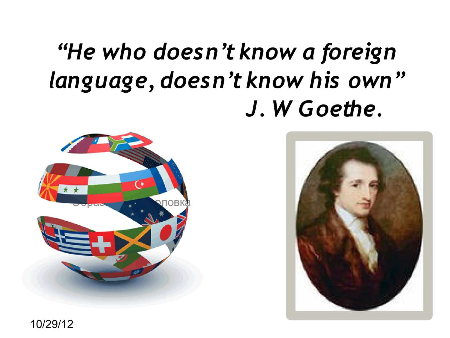 He who doesn't know a foreign language