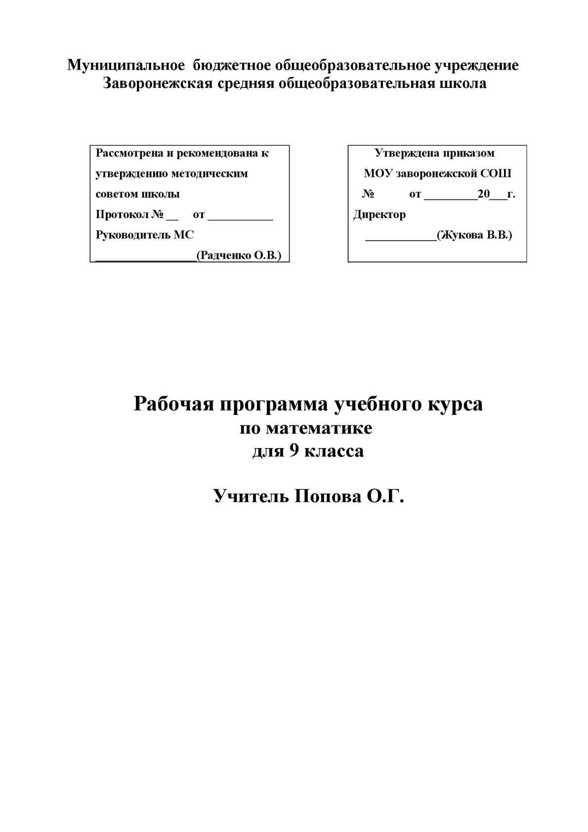 Календарно-тематическое планирование по алгебре 9 класс мордкович