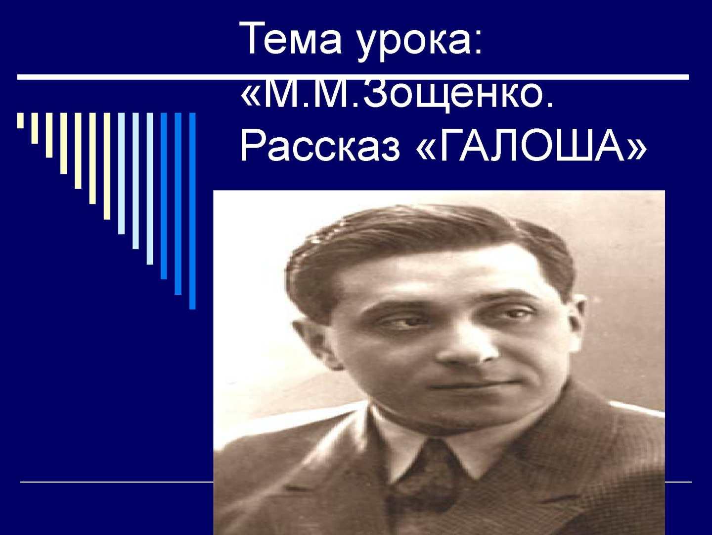 М.м зощенко презентация