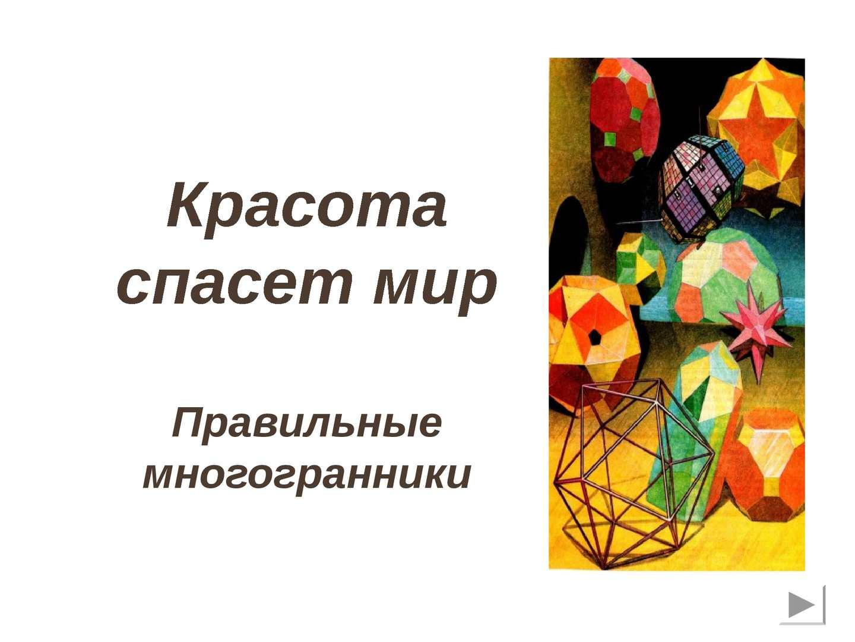 презентация по геометрии на тему правильные многогр