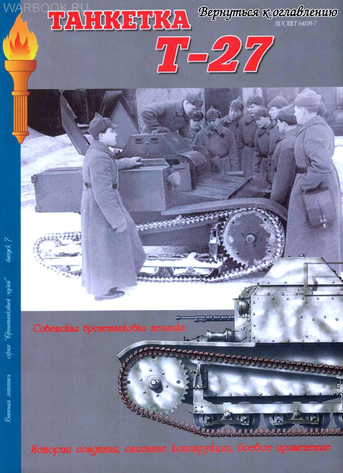 ARM 007 Tanketka T-27