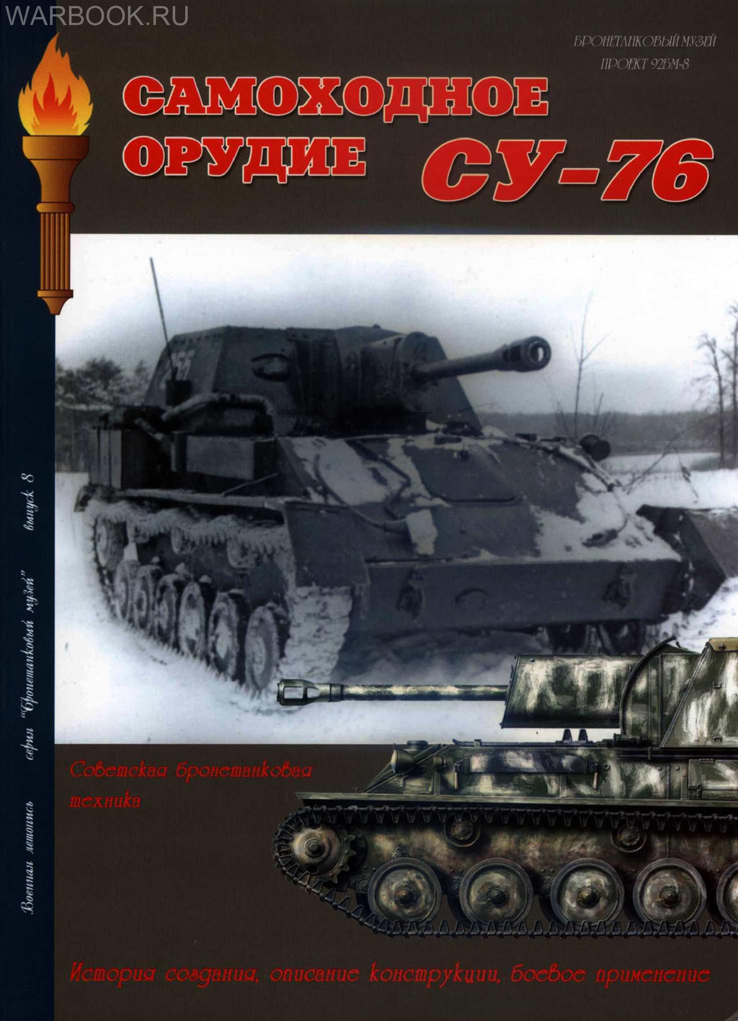 ARM 008 Samohodnoe orudie SU-76