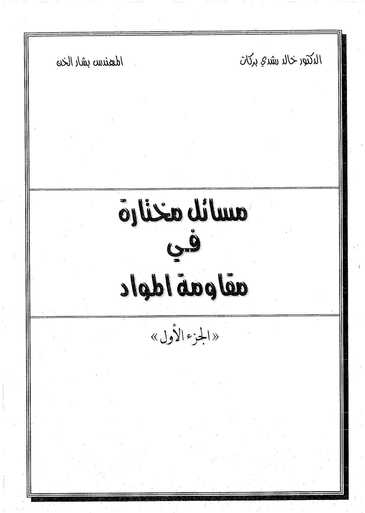 مقاومة المواد -Lalib40