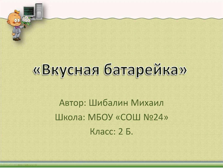 презентация на тему батарейки