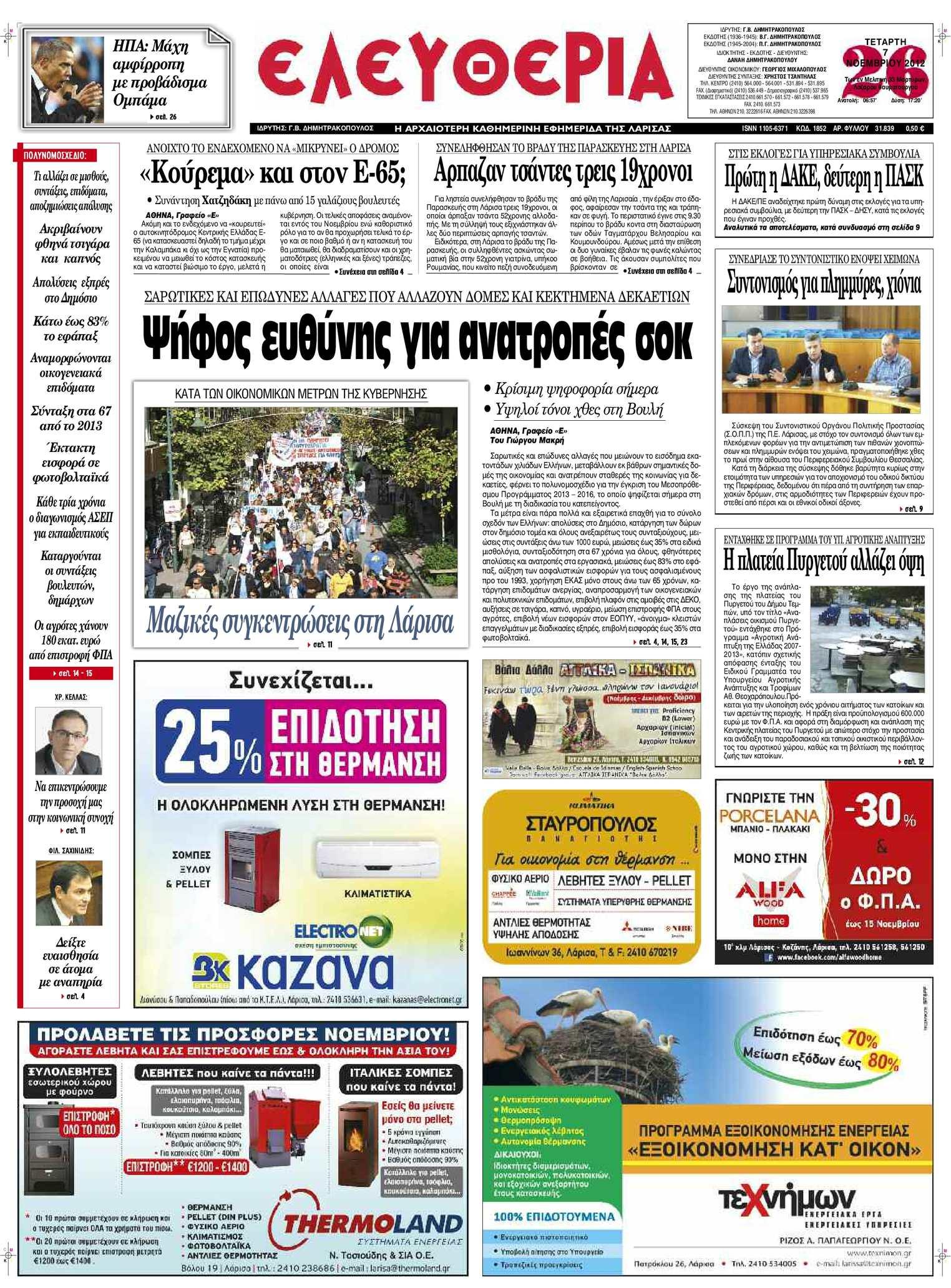 Calaméo - Eleftheria.gr 07 10 2012 4604d492519