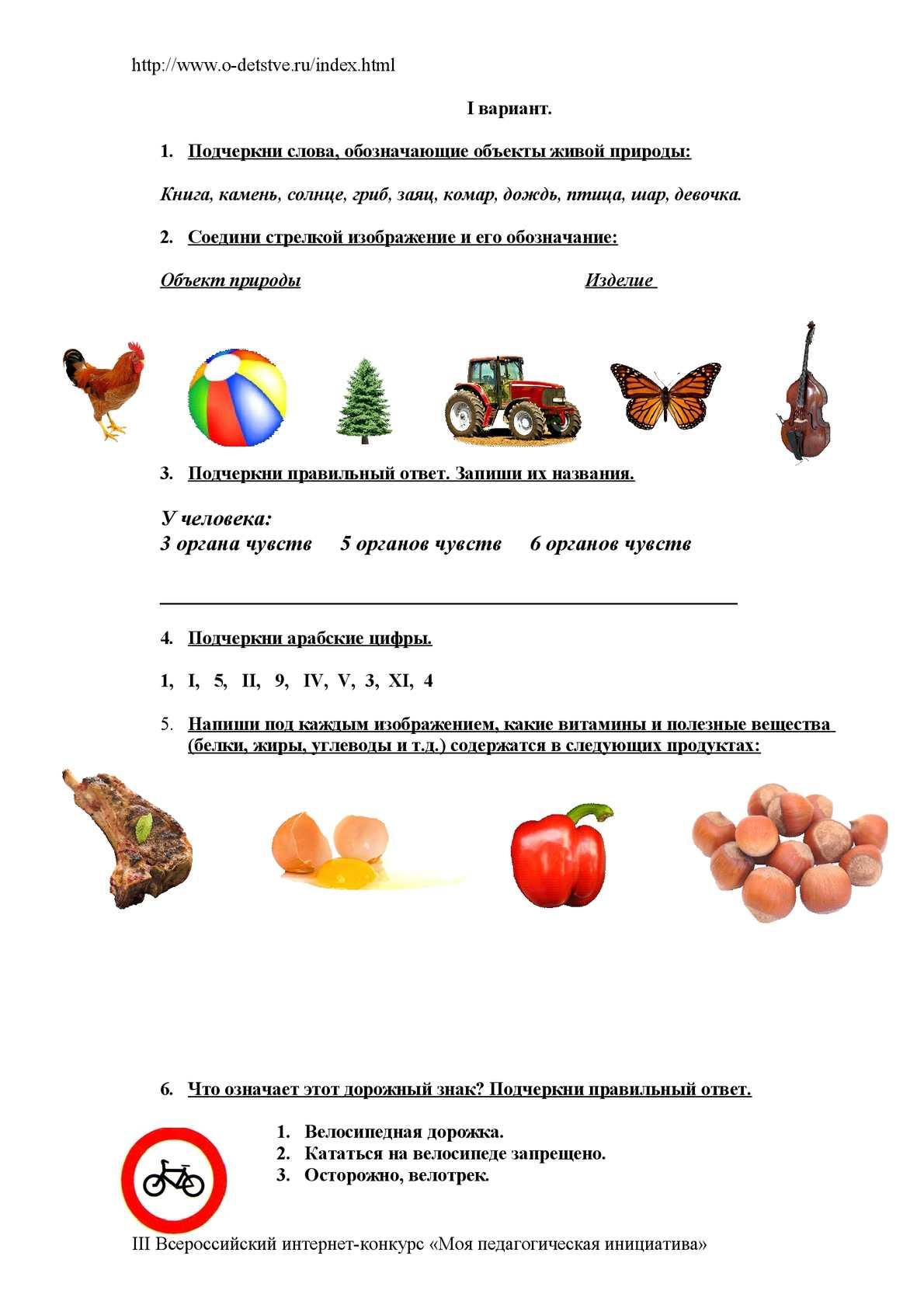 Контрольный тест по окружающему миру за 1-ю четверть УМК Начальная школа. 21 век. 2-й класс