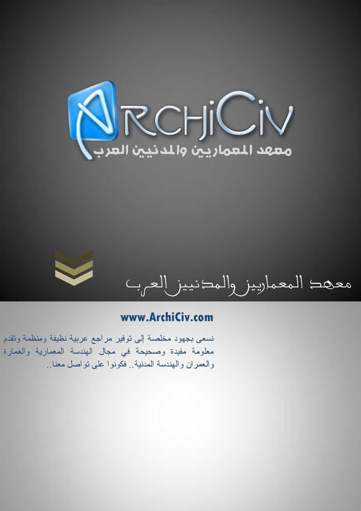 اسس التصميم _ArchiCiv.com_