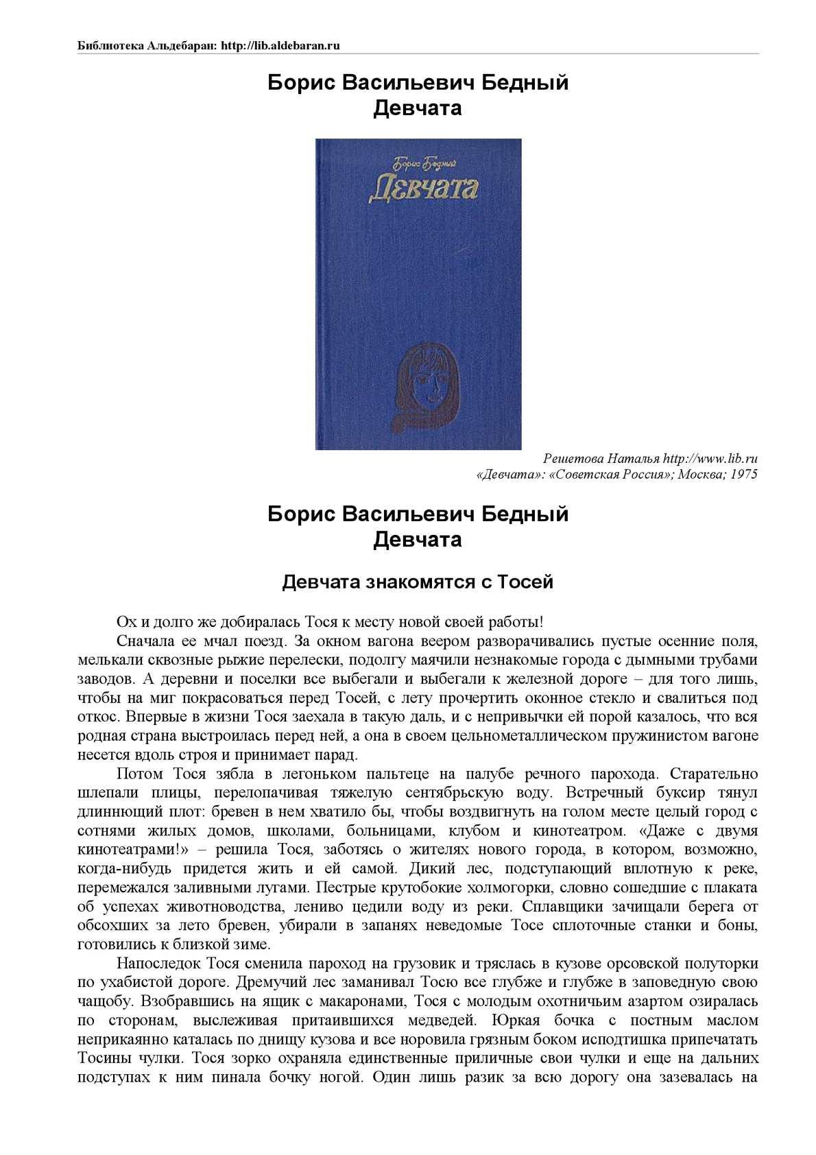 Calaméo - Девчата Борис Бедный 180ab949223