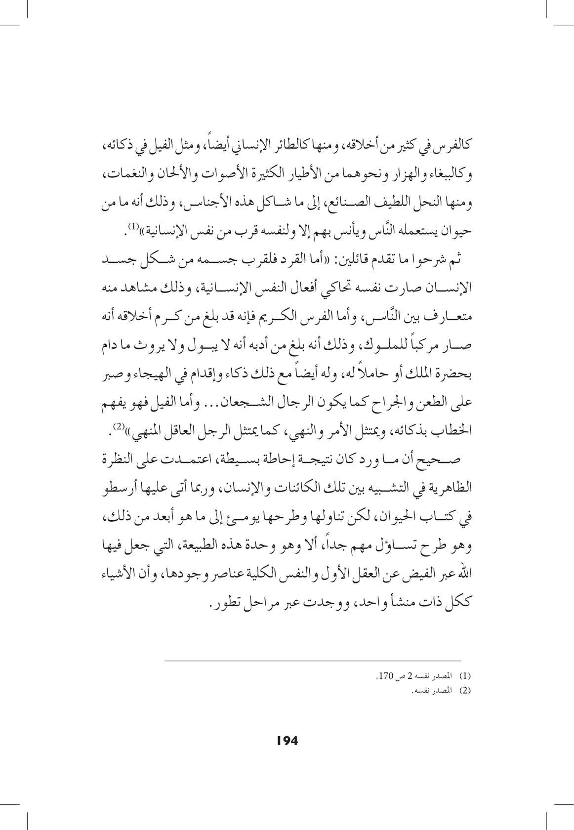 Page 195