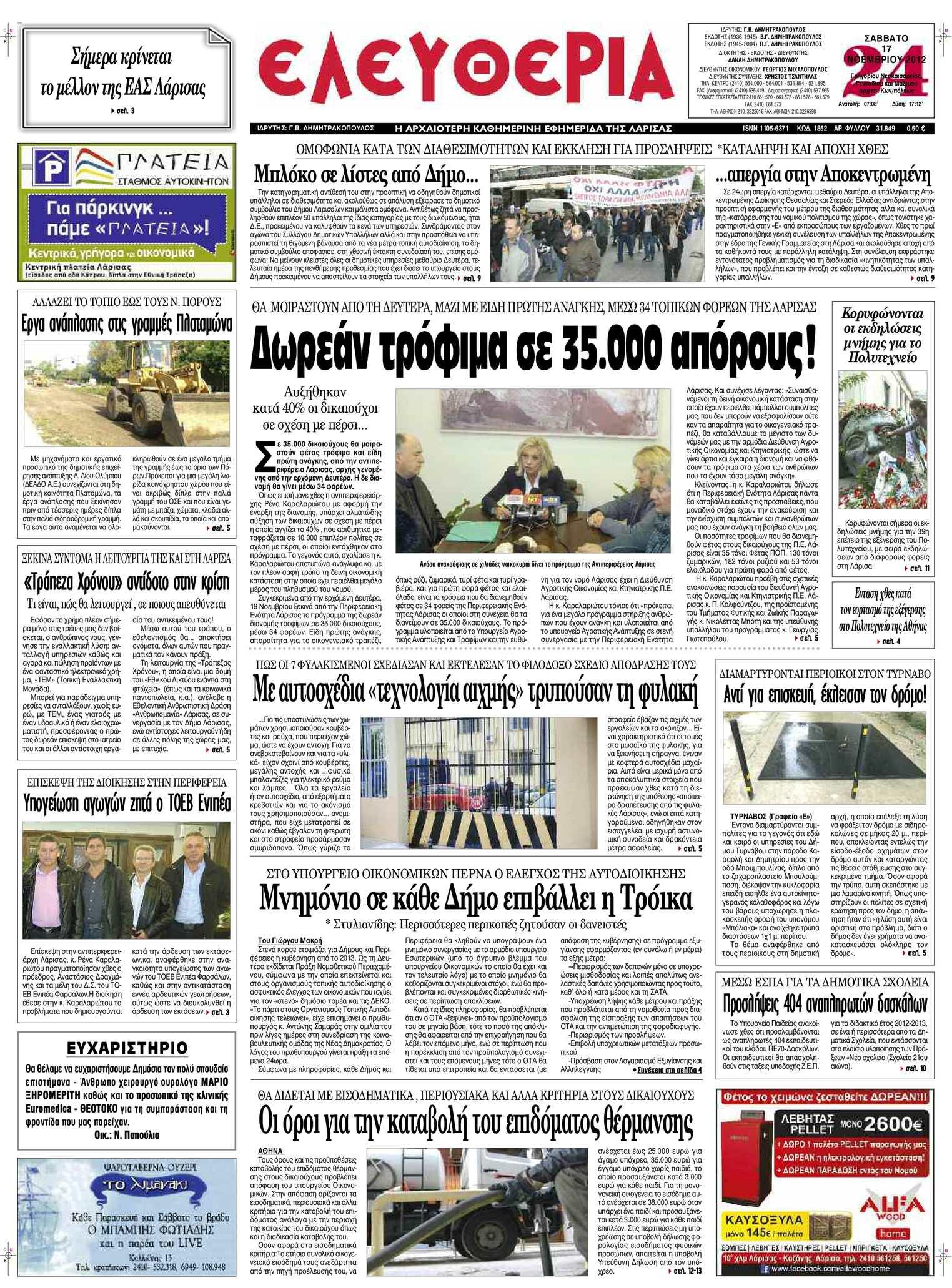 Calaméo - Eleftheria.gr 17 10 2012 581f2c20fdc