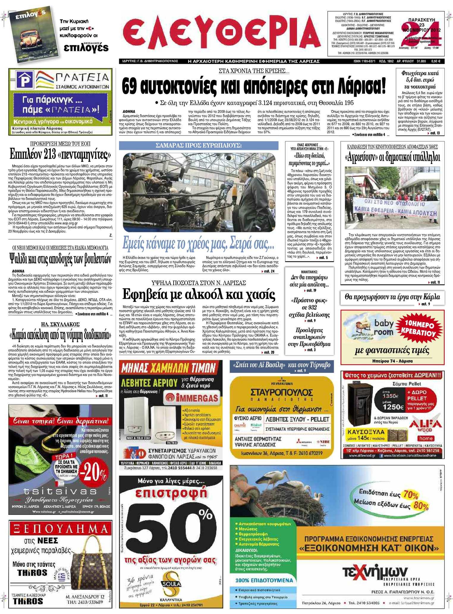 Calaméo - Eleftheria.gr 23 10 2012 48acfcdedd8