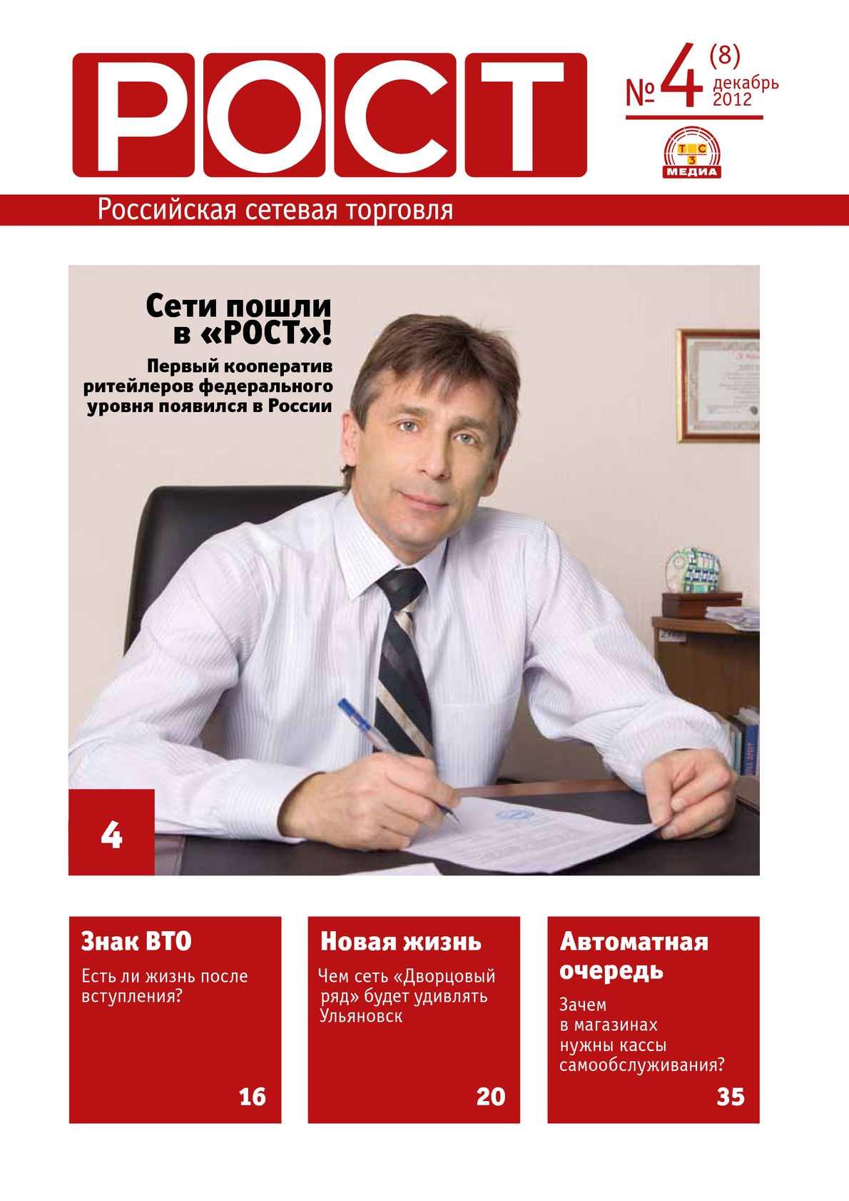 РОСТ. Российская сетевая торговля #4(8)