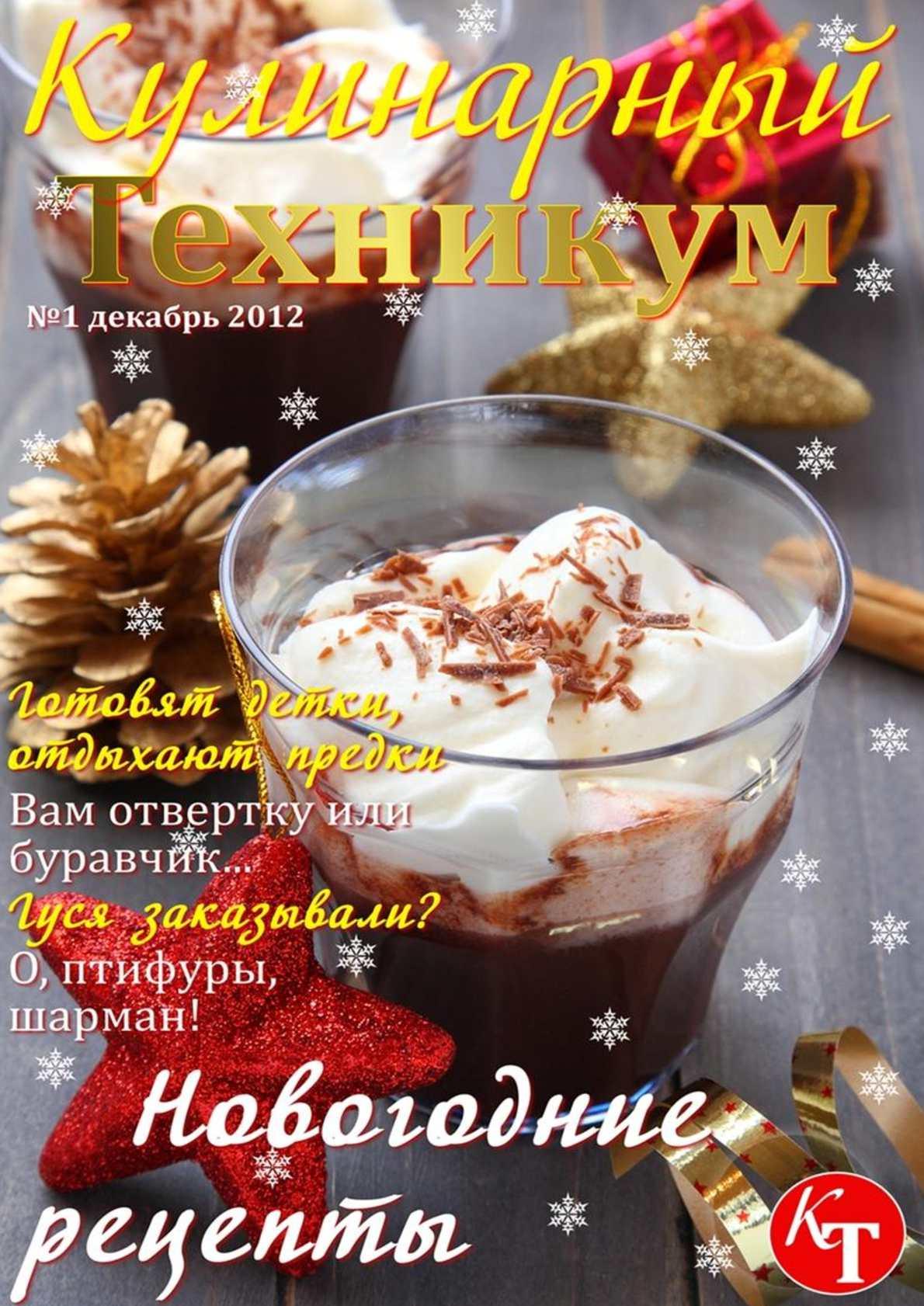 Кулинарный техникум №1 Тематический новогодний выпуск