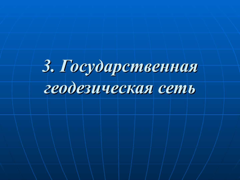 3. Государственная геоедезическая сеть