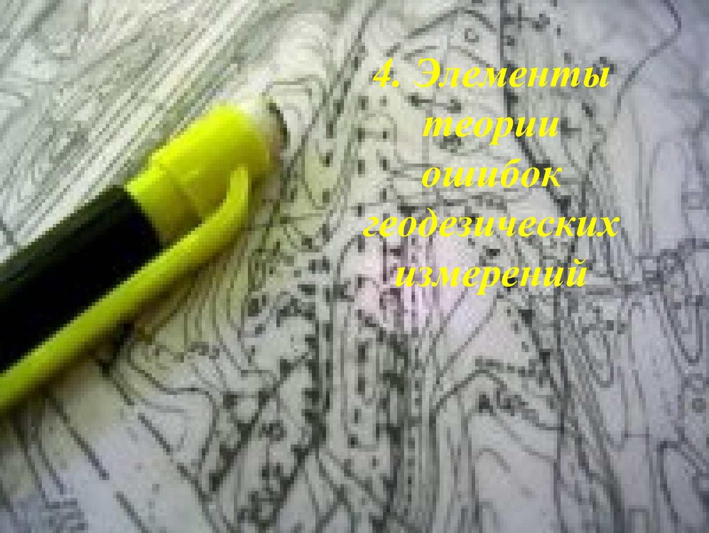 4. Элементы теории ошибок геоедезических измерений