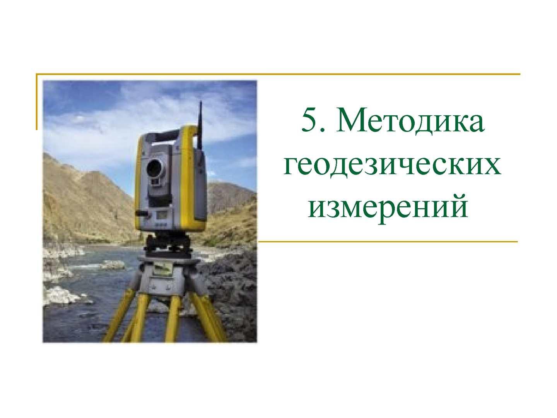 5. Методика геоедезических измерений