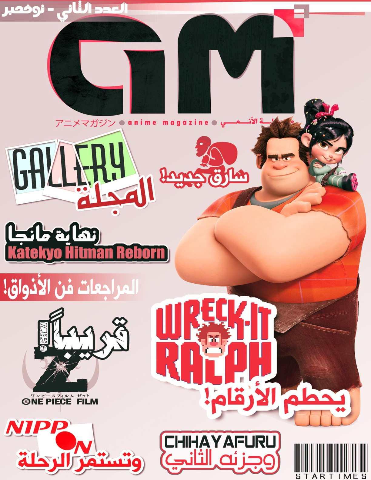 A.Magazine العدد الثاني